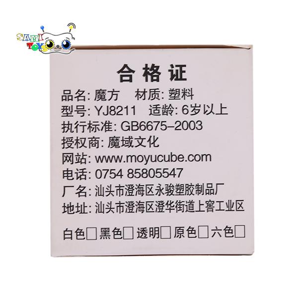 فروش اینترنتی مکعب روبیک مویو سه در سه دیانما مدل YJ8211
